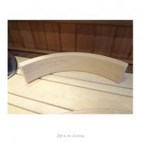 Дуга (торцевая планка), 25 х 90 мм (осина)